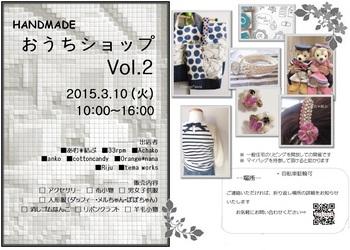 15春フライヤー(問合わせ1).jpg
