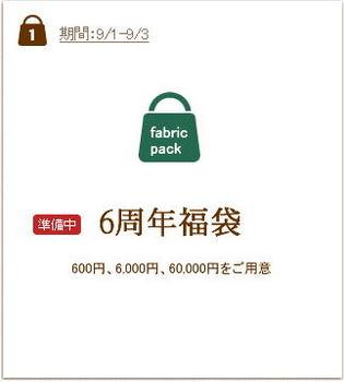 6周年福袋.jpg