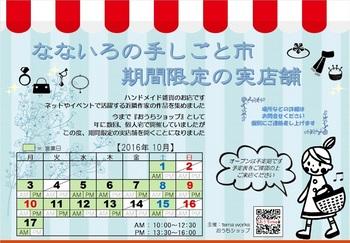 おうち実店舗フライヤー_緑_ ネット用.jpg